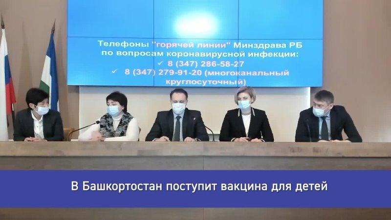 Башкортстанга балалар өчен вакцина кайтарылачак