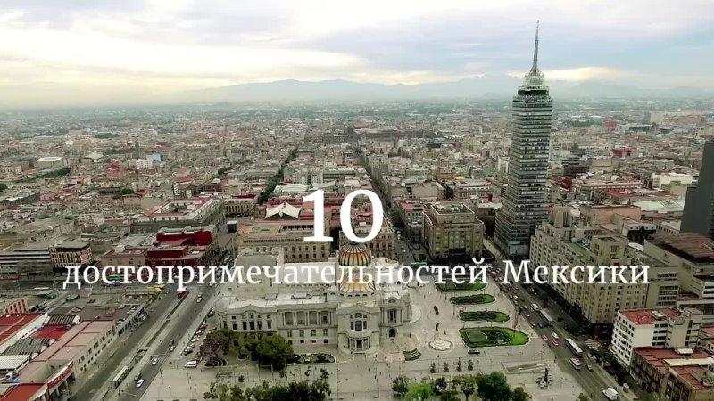 Топ 10 достопримечательностей Мексики
