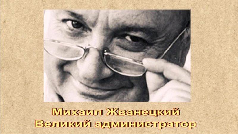 Михаил Жванецкий Великий администратор