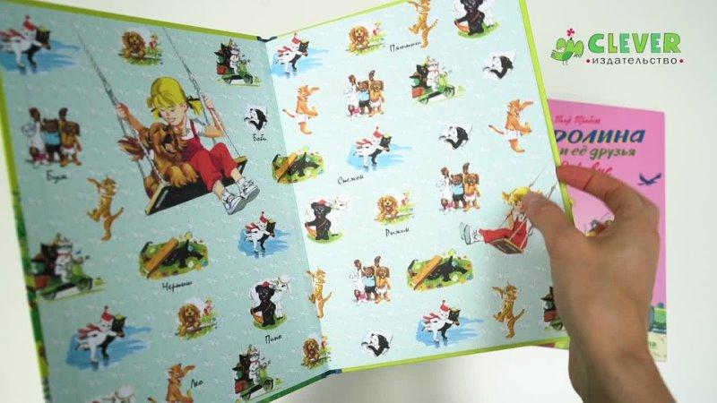 Видео от Издательство CLEVER Книги для детей