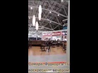 В Самаре засняли обезлюдевший фуд-корт в ТЦВ сети ...