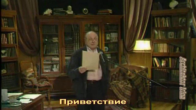 Михаил Жванецкий Письмо Аркадию Райкину Приветствие которое могло быть зачитано