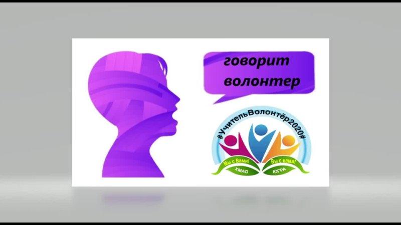 Говорит волонтер 7