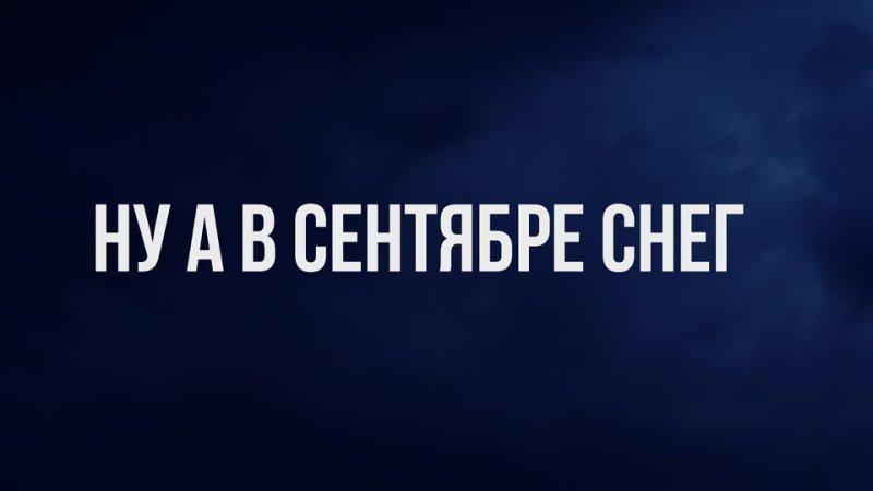 Группа Сентябрь Крик души лирик видео