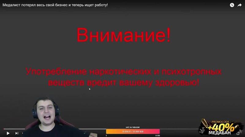 Паштет Нарезки Медалиста РЕАКЦИЯ МЕДАЛИСТА НА ИНТЕРВЬЮ 3