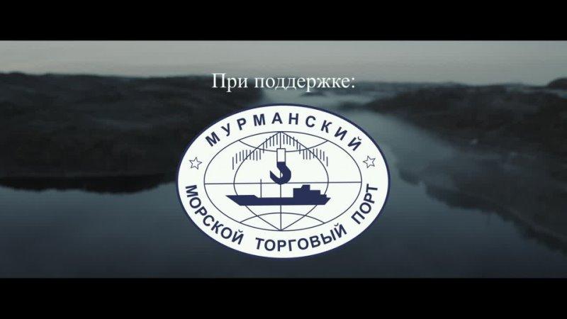 Видео от НОРДФИЛЬМ NORDFILM СЪЕМКИ КИНО В МУРМАНСКЕ