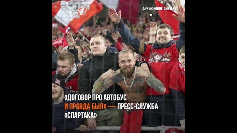 Фанатов Спартака задержали в Петербурге