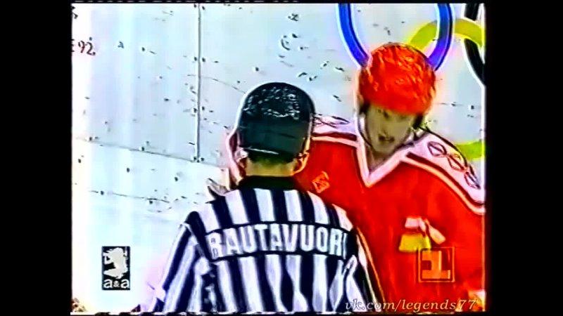 23 02 1992 Олимпиада матч СНГ Канада Финал