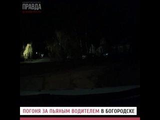 Богородск.Ловят пьяного лихача на двух полицейских...
