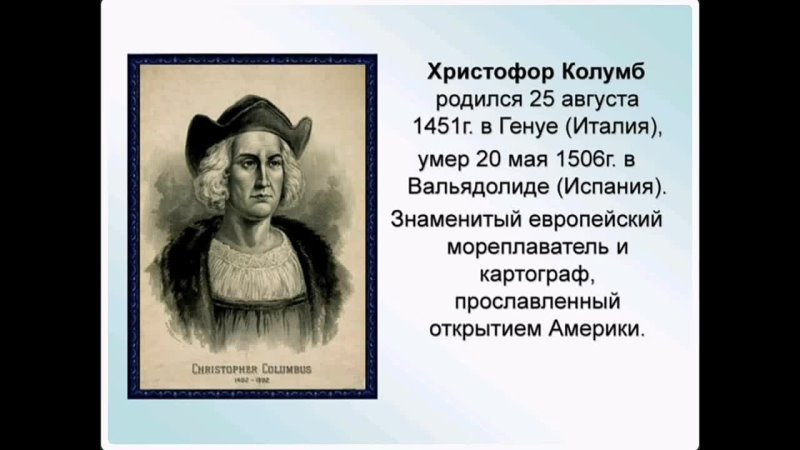 Христофор Колумб mp4
