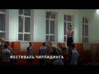 Новосибирские команды по чир-спорту готовятся к фе...