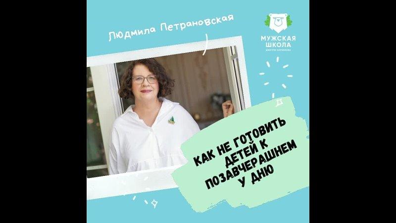Видео от Мужская Школа Дмитрия Корнилова Детский психолог
