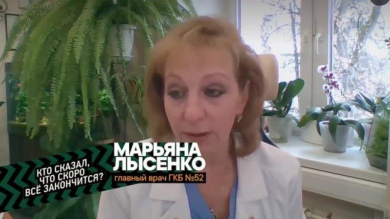 Док Ток Марьяна Лысенко главный врач ГКБ №52