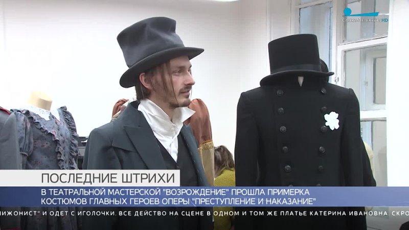 Репортаж канала Санкт Петербург о рок опере Преступление и наказание │27 10 2021
