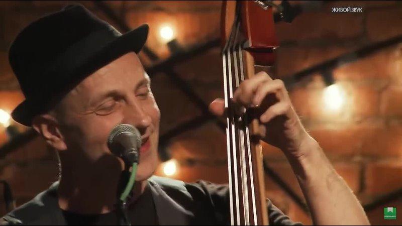 Billy's Band Оторвёмся по Питерски Live 2021