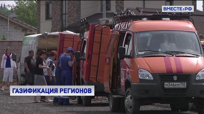 На Алтае за полтора года газифицируют более 100 тысяч домов