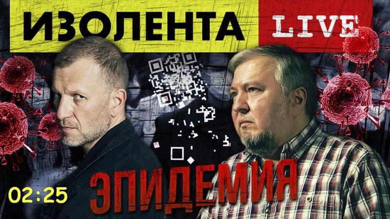 25 10 2021 Доктор Водовозов Спасут ли нас Новые Ковидные Ограничения Вечерняя Изолента live 187