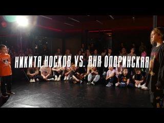 Домашние батлы   Hip-Hop Kids 1x1 semifinal   Никита Носков и Аня Флоринская