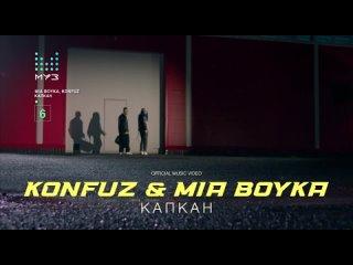 MIA BOYKA & Konfuz - Капкан (МУЗ-ТВ) TikTok Чарт. 6 место