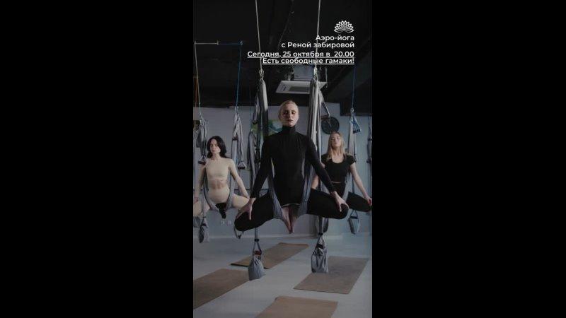 Видео от Ашрам Челны Йога Массаж Эко товары