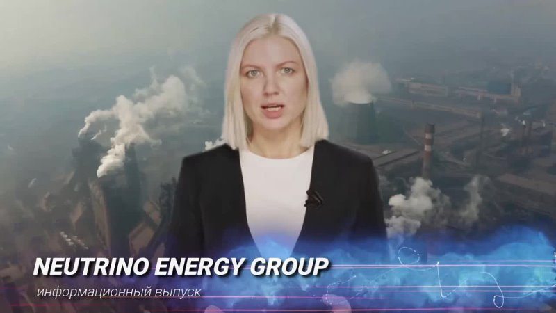 Видео от Neutrino Technology Технология 21 Века