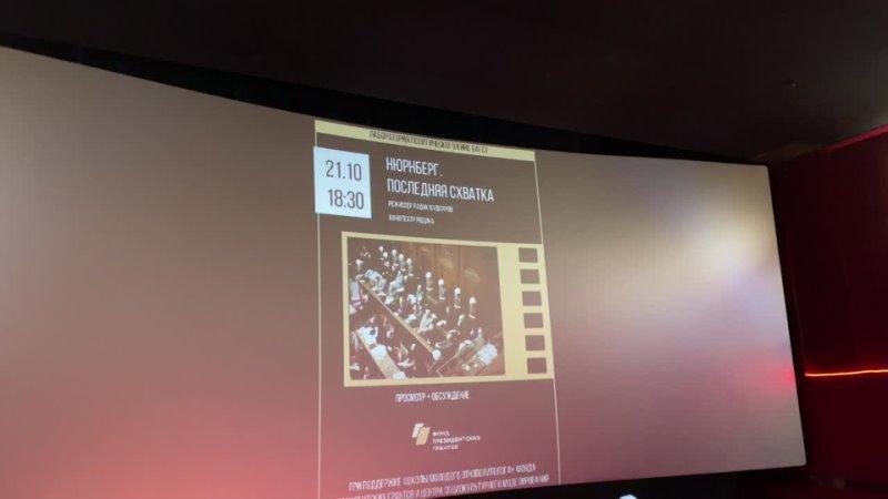 Лаборатория политического кино Нюрнберг Последняя схватка