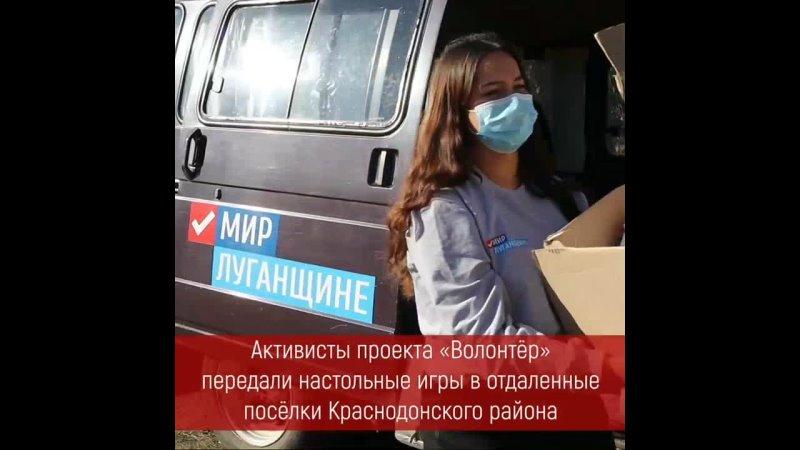 Волонтёры передали игры для детей из отдаленных посёлков Краснодонского района