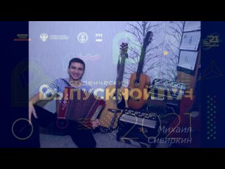 Video by Управление по работе с молодежью СибАДИ