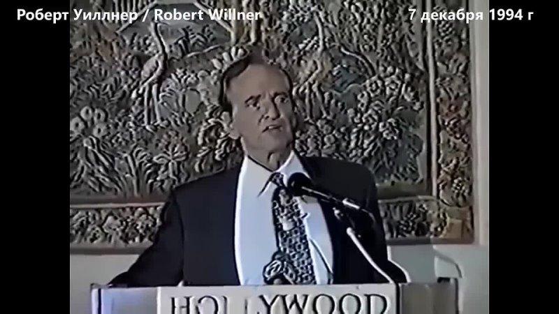 Роберт Уиллнер Смертельная ложь
