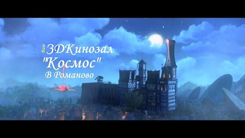 Видео от 3DКинозал Романово