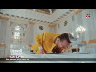 Артем Пивоваров - Рандеву - М1
