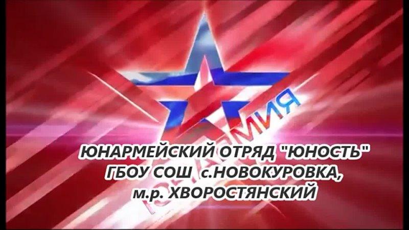 Видео от ЮНАРМИЯ ОТРЯД ЮНОСТЬ ГБОУ СОШ с Новокуровка