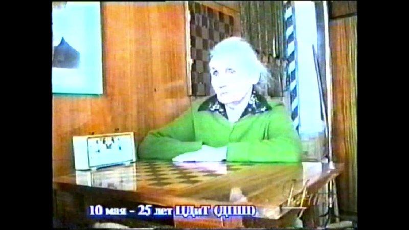 ЦДТ 25 летию Дворца баба Лиза 1997 год