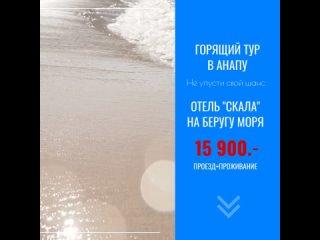 """Горящий тур в Анапу Отель """"Скала"""""""