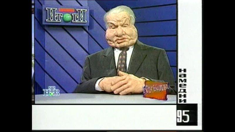 1995 ГОД НАМЕДНИ НАША ЭРА