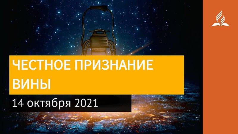 14 октября 2021 ЧЕСТНОЕ ПРИЗНАНИЕ ВИНЫ Ты возжигаешь светильник мой Господи Адвентисты