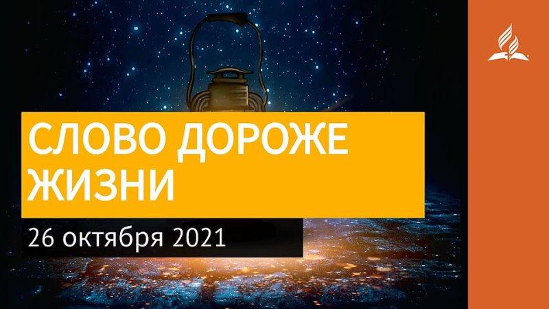 26 октября 2021 СЛОВО ДОРОЖЕ ЖИЗНИ Ты возжигаешь светильник мой Господи Адвентисты
