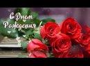 S-dnem-Красивое-поздравление-в-стихах-С-Днем-Рождения-.mp4