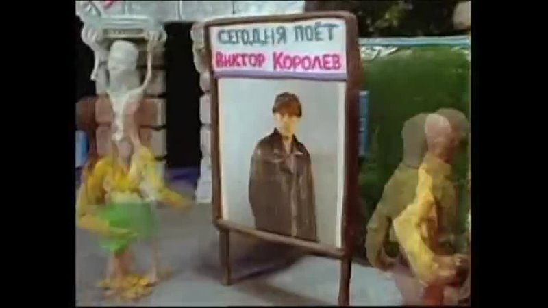 Виктор Королёв, Базар-Вокзал.mp4