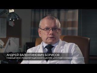 """МРЦ """"Спутник в Комарово"""". Как избежать повторного инсульта?"""