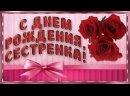 S-dnem-С-Днем-рождения-СЕСТРЕ-Красивая-видео-открытка.mp4