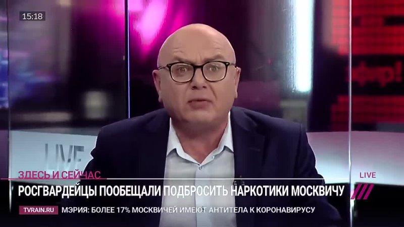 Телеканал Дождь Подкину наркоту и отправлю на зону Росгвардейцы угрожали подкинуть наркотики москвичу Видео