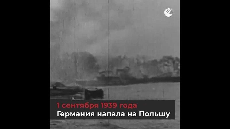 Вторая мировая война началась 80 лет назад mp4