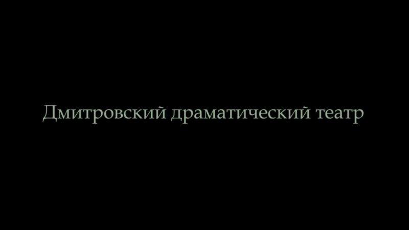 Видео от Дмитровский драматический ТЕАТР