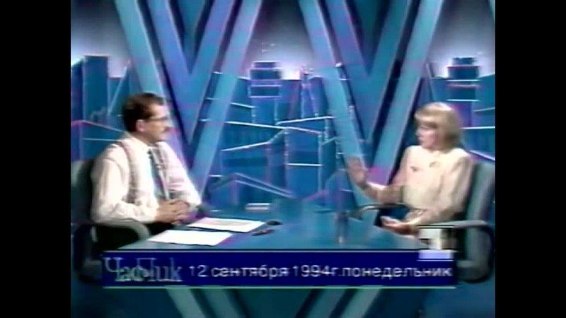 Час пик 12 09 1994 Людмила Гурченко