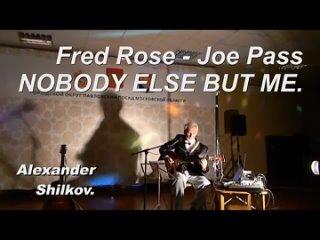 Александр Шилков. Nobody else but me.