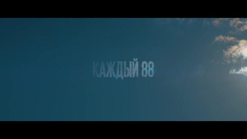 КАЖДЫЙ 88 Короткометражный фильм Участник 38ММКФ mp4