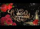 S-dnem-Красивая-музыкальная-открытка-с-дне-рождения-скачать-бесплатно.1.mp4