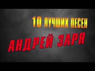 Андрей Заря - 10 лучших песен