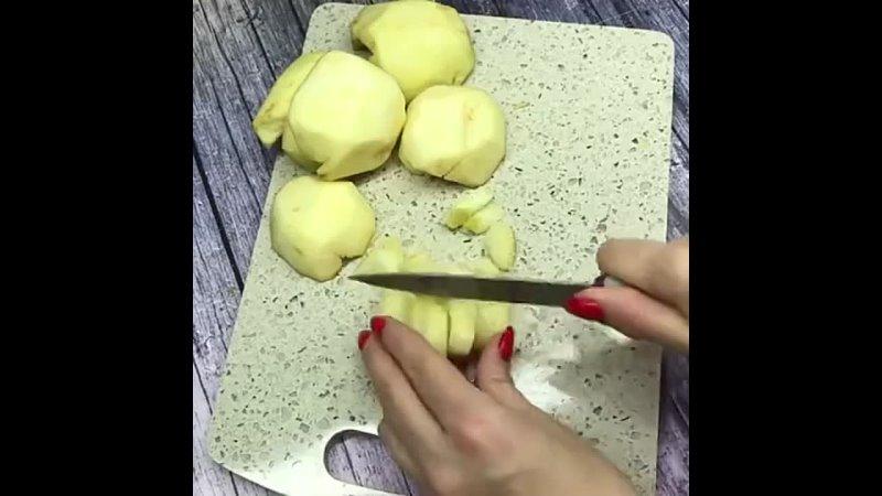 Сбричолата с яблоками